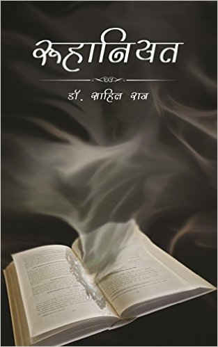 """Book Review: """"Roohaniyat""""- The Book ofSoulfulness"""
